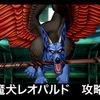 魔犬レオパルド 攻略 魔法の迷宮