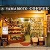 新宿で美味しいコーヒー豆が買えるお店「ヤマモトコーヒー店」