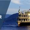 洞爺湖へ ― 遊覧船とビジターセンター ―