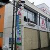 天龍インフィニティ設置台数神奈川県1位!保土ヶ谷区のアマテラスに朝から行ってきました