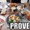【志摩市】美食の隠れ家 PROVENCEに宿泊してきた!絶品モーニングを堪能!(プロヴァンス)