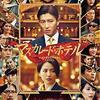 映画『マスカレード・ホテル』ネタバレ感想
