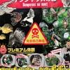 日本一危険な動物園 ノースサファリサッポロ じょうてつバスでアクセスしてみた