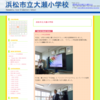浜松市立大瀬小学校のブログで、やるKey先生説明会が紹介されました(2016年8月10日)