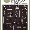 アジアのタイポグラフィデザイン集が発売