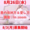 【8月】貴女から離れられなくなる『男の攻め方&愛し方』講座♡