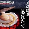 [マルゲン後藤水産]お歳暮にお勧め☆北海道産の海の幸をお取り寄せ