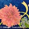 〜Bouquet ブーケ〜