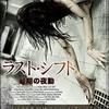 映画感想 - ラスト・シフト 最期の夜勤(2014)