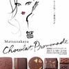 バレンタインは松坂屋ショコラプロムナードでチョコ祭り‼