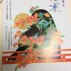 日本の文化に親しむ 「花の宴」