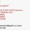 python データベース(RDBMS)を作成しデータを格納。
