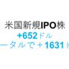 【第28週】アメリカ株の新規IPO銘柄の運用成績は+ドル652でした トータルでは+1631ドル  ゼットスケーラー(ZS)など
