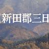 木枯し紋次郎 第三十八話「上州新田郡三日月村」 初回放送日1973年3月31日