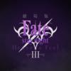 劇場版「Fate/stay night [Heaven's Feel]」Ⅲ.spring song