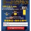 【実録】カンニングして300万円