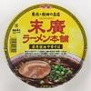 【今週のカップ麺143】 末廣ラーメン本舗 濃厚醤油中華そば (明星食品)