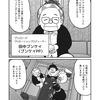 【漫画】ブンケイPとのインタビュー漫画が公開されました【全24P】