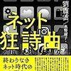 【読書感想】『ネット狂詩曲』中国発のブラックユーモア小説!なかなかにエグいっす!