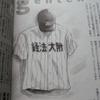秋田の高校野球 来年からは全県少年野球VSボーイズリーグ ?