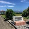 小湊漁港公園【名瀬】