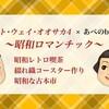 あべのbase240 × アート・ウェイ・オオサカ4 ~昭和ロマンチック~