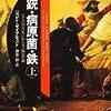 銃・病原菌・鉄!知的興奮を喚起する歴史を科学的に解説・実証した書!