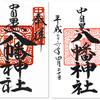 中目黒 八幡神社の御朱印(東京・目黒区)〜ホッとさせられる「ほっとスポット  鎮守の杜」