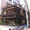 【東京都】歴史的建造物でもある甘味処「竹むら」の写真。