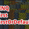 【C#,LINQ】First,FirstOrDefault~配列やリストの先頭の要素がほしいとき~