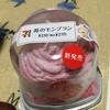 セブン新商品!苺のモンブランが美味しかった!レビュー・カロリー紹介!