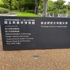 【日本で世界が味わえる】国立民族博物館に行ってみた【オセアニア・アメリカ編】