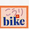 こうりのバイク 0