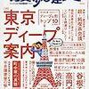【書評】サンタツの最新号、役に立たない愛おしいさ。東京に生まれて良かった♪( ´θ`)ノ『散歩の達人2017年4月号東京ディープ案内』