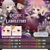 【ガチャ】Gothic・id・Laboratory リミックス