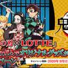 鬼滅の刃×LOTTE|ロッテのガムでオリジナルグッズが当たるキャンペーン