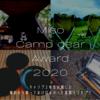 """キャンプ2年生の初心者が""""最初から買っておけば""""をランキング 2020年版"""