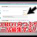 【MAKEBOT】定期つぶやきを一括編集・復元・バックアップする方法