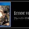CODE VEIN(コードヴェイン)│フレーバーテキスト集