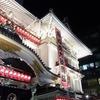 壽 初春大歌舞伎 夜の部を観ました(歌舞伎座)