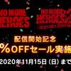 ニンテンドースイッチeShop2020.10.29更新