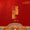 中国時代劇・延禧攻略 Story of Yanxi Palaceの紹介あらすじ52-53話