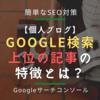 【簡単なSEO対策】個人ブログのGoogle検索上位の記事の特徴とは?【サーチコンソール】