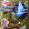 ヤマザキ オールドファッションドーナツ 宇治抹茶 食べてみました