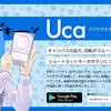 Uca - スマホが左手デバイスになるアプリ Android版リリースしました
