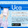 Uca - iPhone版 ダウンロードと設定手順
