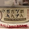 明太子の粒を贅沢に使ったプレミアムなツナ缶でピーマンをモリモリ食べる【めんツナかんかんプレミアム/ふくや】