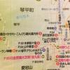 【四国こんぴら歌舞伎大芝居】琴平という街 編