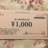 ジェイグループホールディングス(3063)から優待が到着:4000円分のお食事券