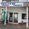 【じゃこ天 13枚目】中川かまぼこ店 さんの『じゃこ天』